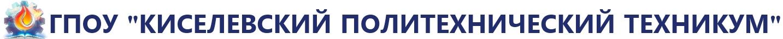 """ГПОУ """"Киселевский политехнический техникум"""""""